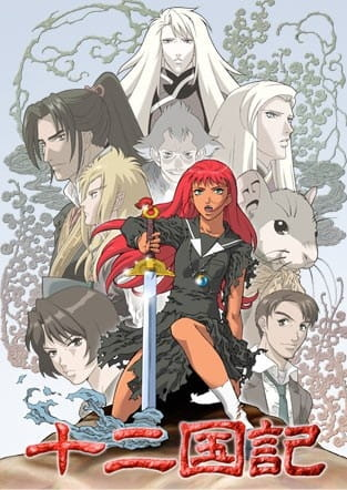 Juuni Kokuki – The Twelve Kingdoms