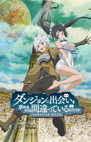 DanMachi, Is It Wrong That I Want to Meet You in a Dungeon
