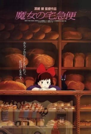 Majo no Takkyuubin-Kiki's Delivery Service